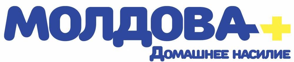 Молдова плюс Домашнее насилие логотип