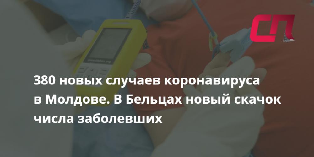 380 новых случаев коронавируса в Молдове. В Бельцах новый скачок числа заболевших