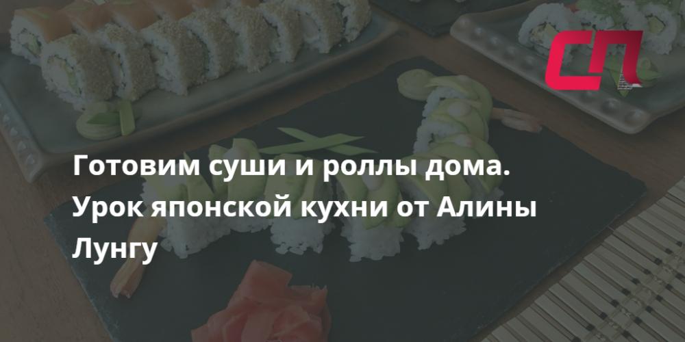 Готовим суши и роллы дома. Урок японской кухни от Алины Лунгу