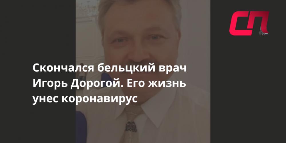 Скончался бельцкий врач Игорь Дорогой. Его жизнь унес коронавирус