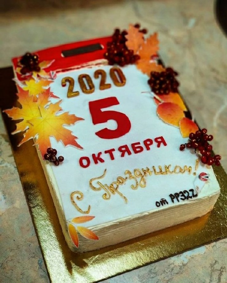 Торт 5 октября