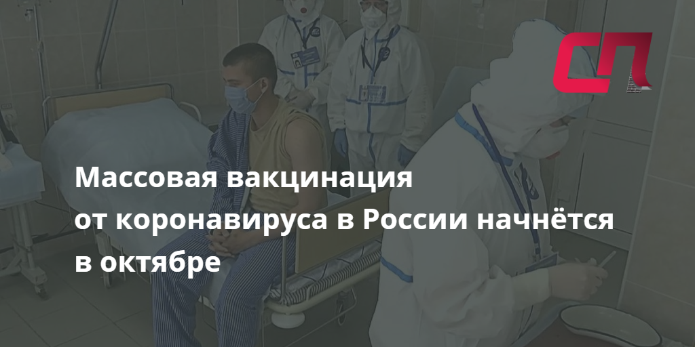 Массовая вакцинация от коронавируса в России начнётся в октябре
