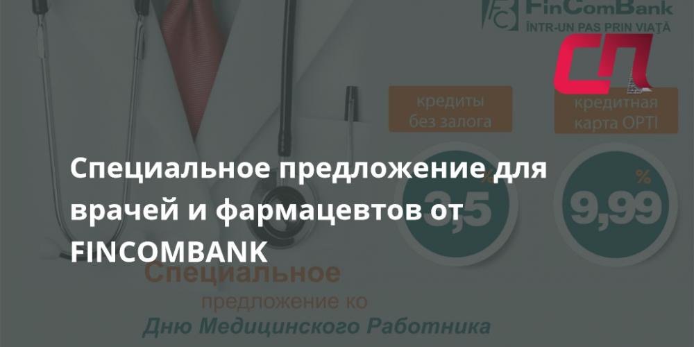 кредит без залога в молдове