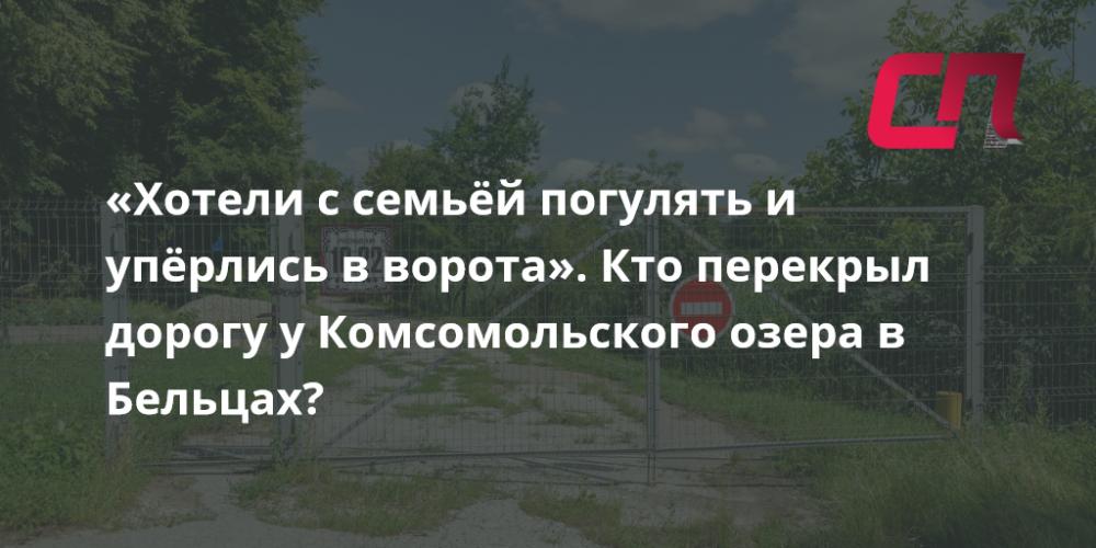 «Хотели с семьёй погулять и упёрлись в ворота». Кто перекрыл дорогу у Комсомольского озера в Бельцах?