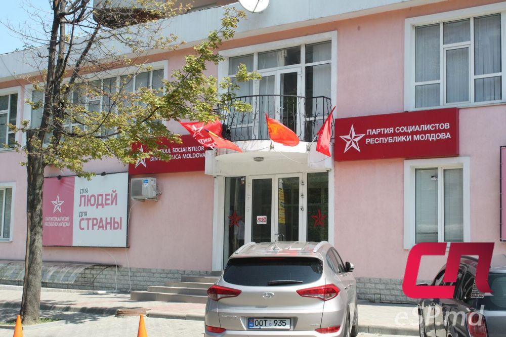 Центральный офис ПСРМ