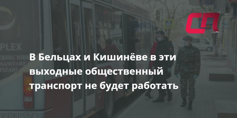 В Бельцах и Кишинёве в эти выходные общественный транспорт не будет работать