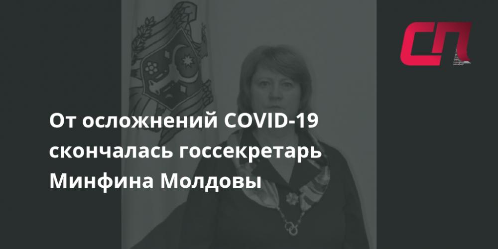 От осложнений COVID-19 скончалась госсекретарь Минфина Молдовы