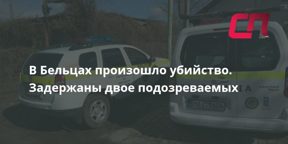 В Бельцах произошло убийство. Задержаны двое подозреваемых