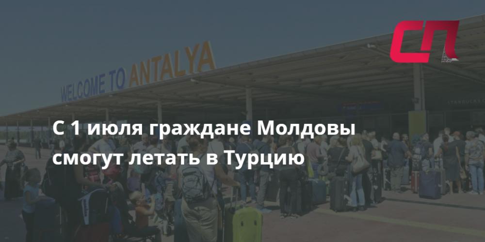 С 1 июля граждане Молдовы смогут летать в Турцию
