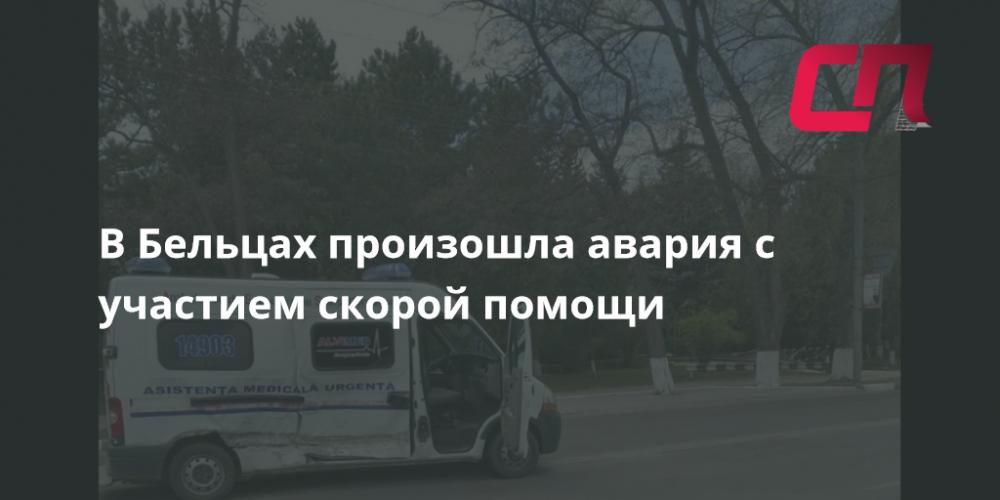 В Бельцах произошла авария с участием скорой помощи