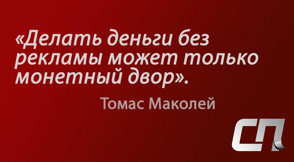 Реклама цитата