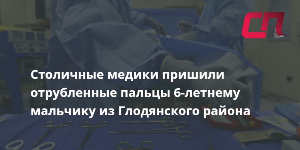Столичные медики пришили отрубленные пальцы 6-летнему мальчику из Глодянского района