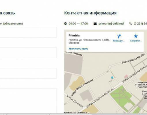 сайт примарии Бельц