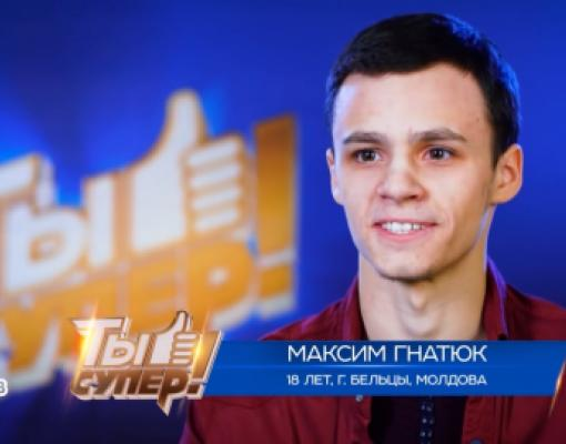 Максим Гнатюк