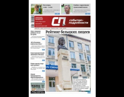 "Газета ""СП"" номер 31"