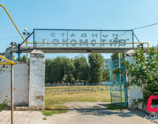 Стадион «Локомотив» в Бельцах