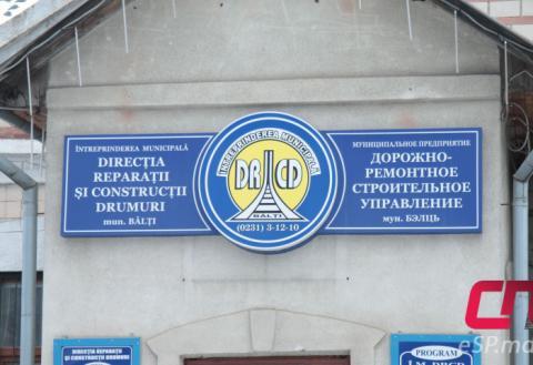 МП ДРСУ