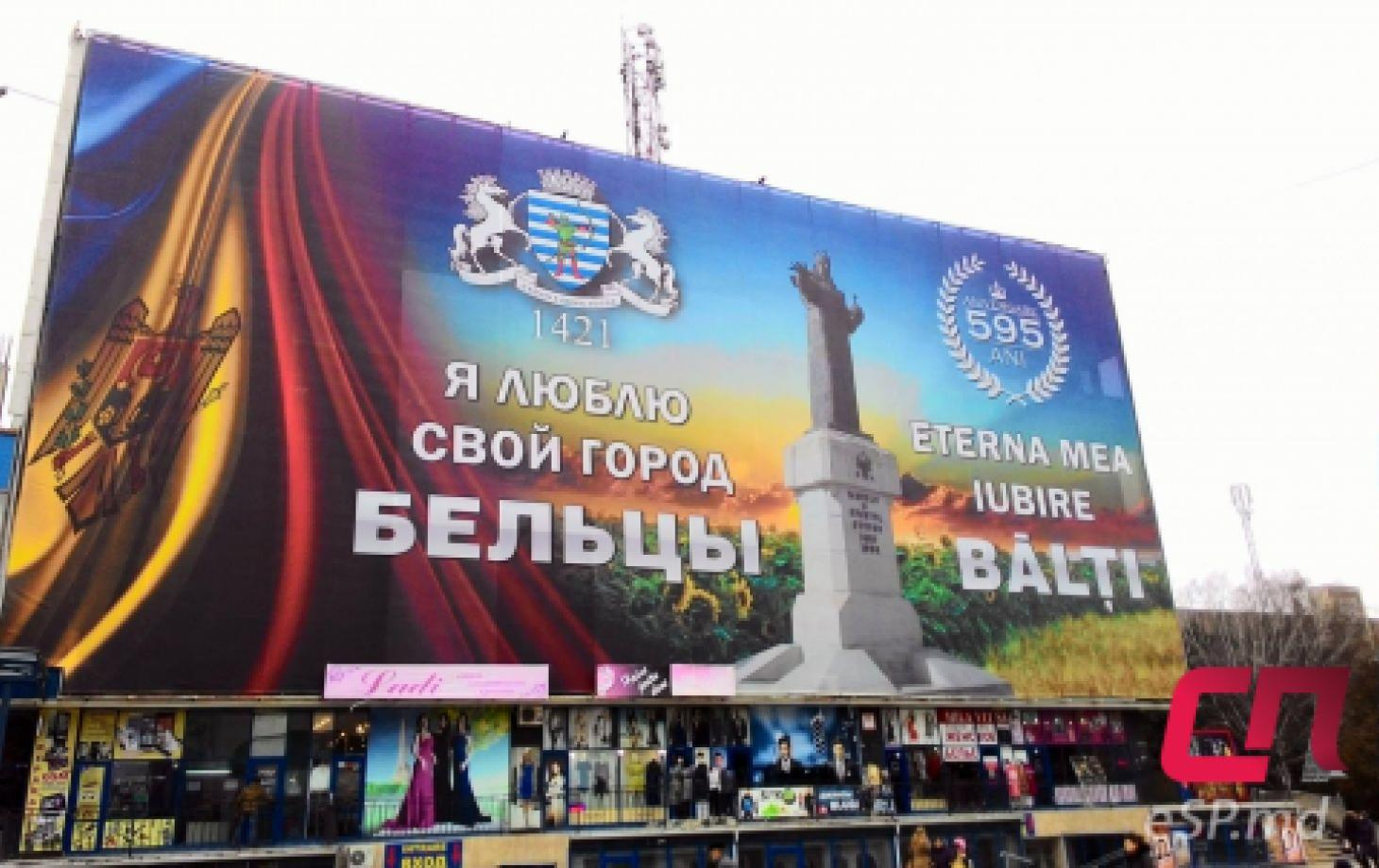 Бельцы или Бэлць  Кто прав в споре о названиях городов Молдовы   СП ... 02afdf739f8