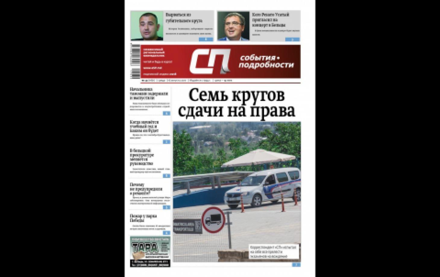 """обложка газеты """"СП"""" №32 (1187)"""