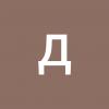 Аватар пользователя денис малахов