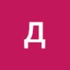 Аватар пользователя денис 999