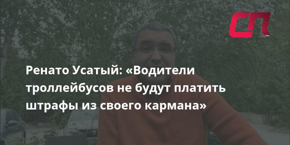 Ренато Усатый: «Водители троллейбусов не будут платить штрафы из своего кармана»