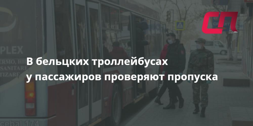 В бельцких троллейбусах у пассажиров проверяют пропуска