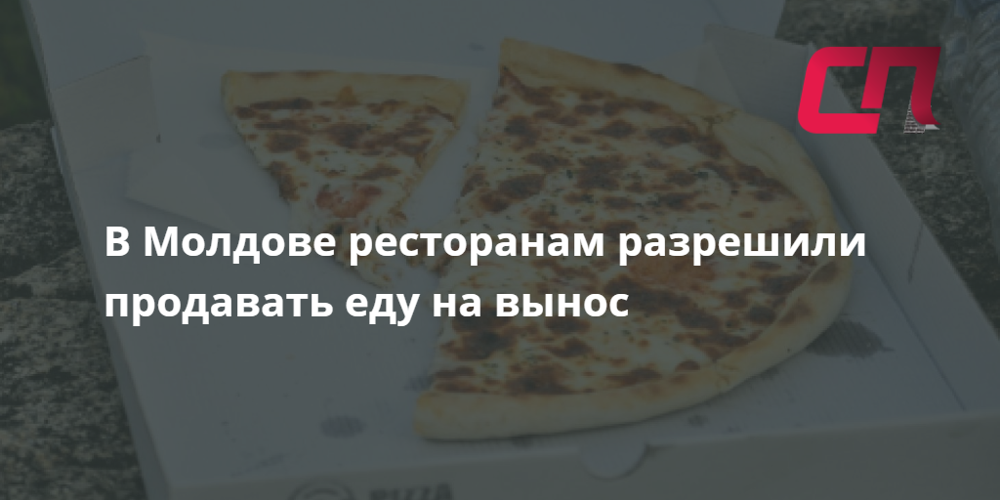 В Молдове ресторанам разрешили продавать еду на вынос