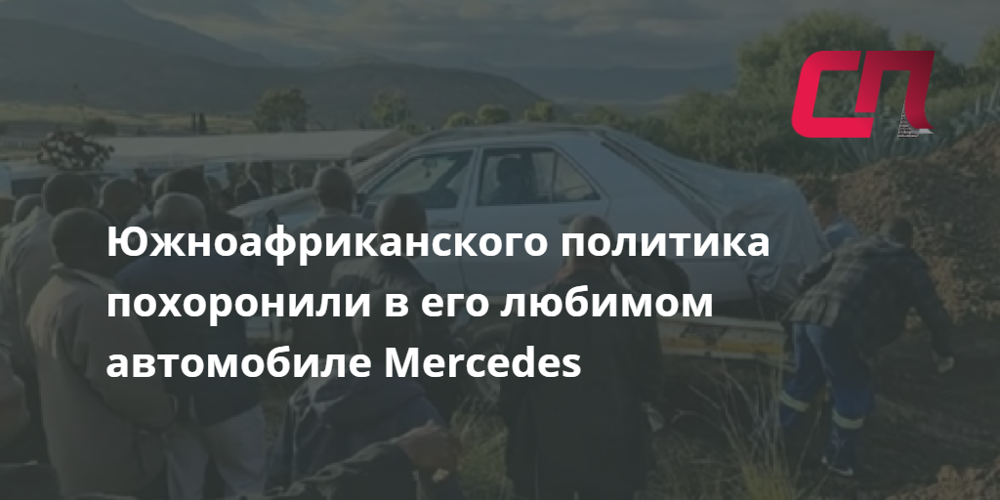 Южноафриканского политика похоронили в его любимом автомобиле Mercedes