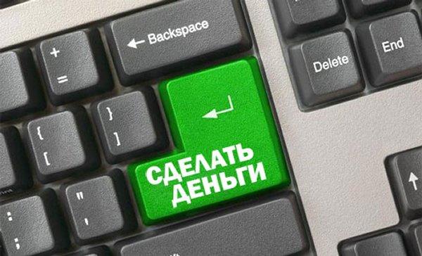 Заработать в интернете обманы