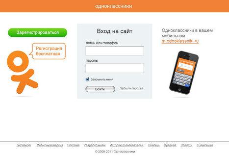 Одноклассники теперь и по молдавски